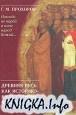 """Книга """"Некогда не народ, а ныне народ Божий..."""" Древняя Русь как..."""