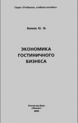Книга Экономика гостиничного бизнеса