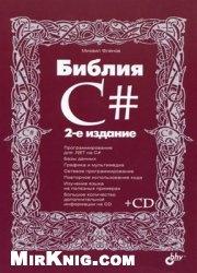 C#, СИ, си-шарп, Windows, программирование, учебник, учебное пособие
