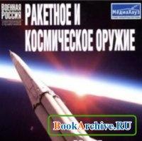 Книга Военная Россия: Ракетное и космическое оружие.