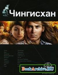 Книга Чингисхан. Книга 1. Повелитель страха.