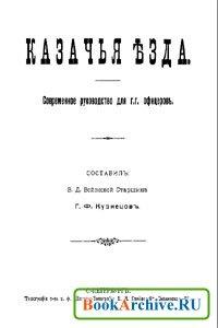 Книга Казачья езда.