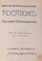 Книга Костюм. Энциклопедия сценического самообразования