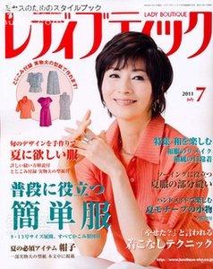 Журнал Журнал Lady Boutique №7 2011