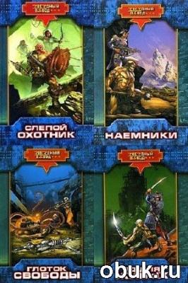 Книга Звездный взвод в 19 томах