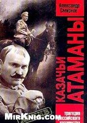 Книга Казачьи атаманы