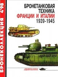 Журнал Бронеколлекция № 1998-04 (019). Бронетанковая техника Франции и Италии 1939-1945