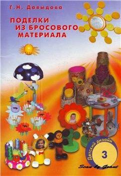Книга Поделки из бросового материала. Выпуск 3