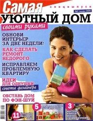 """Журнал Самая. Спецвыпуск """"Уютный дом"""" №1 2011"""