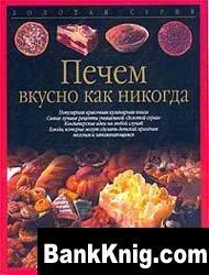 Книга Печем вкусно как никогда