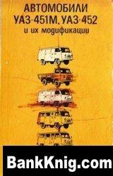 Книга Автомобили УАЗ-451М,452 и их модификации.