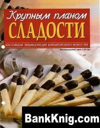 Журнал Крупным планом сладости. Печенье и пирожные.