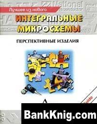 Книга Интегральные микросхемы: Перспективные изделия: Выпуск 3