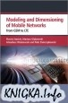 Книга Modelling and Dimensioning of Mobile Wireless Networks: From GSM to LTE