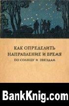 Книга Как определить напраление время по солнцу звёздам
