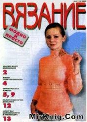 Журнал Вязание модно и просто №2 2005
