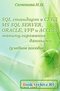 Книга SQL стандарт в СУБД MS SQL SERVER, ORACLE, VFP И ACCESS: манипулирование данными.