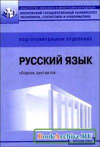 Книга Русский язык. Сборник диктантов.