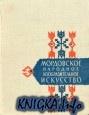 Книга Мордовское народное изобразительное искусство