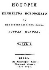 Княжества Псковского. В 4-х частях.
