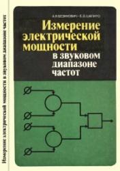Книга Измерение электрической мощности в звуковом диапазоне частот