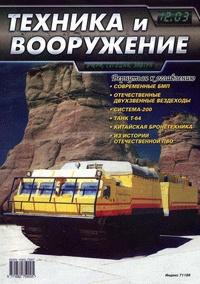 Журнал Журнал Техника и вооружение №12 (декабрь 2003)
