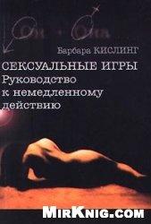 Книга Сексуальные игры. Руководство к немедленному действию
