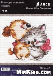Журнал Схема для вышивки крестиком Алиса №0-36 - Обожаю