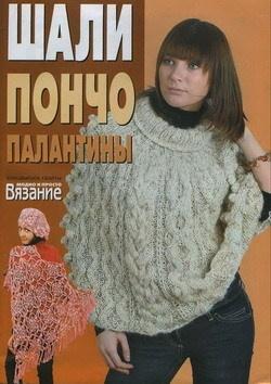 Журнал Журнал Вязание модно и просто. Спецвыпуск: Шали, пончо, палантины (2008)