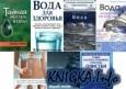 Книга Книги о воде