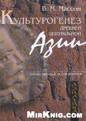 Книга Культурогенез Древней Центральной Азии
