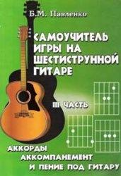 Книга Самоучитель игры на шестиструнной гитаре. Аккорды, аккомпанемент и пение под гитару. III часть