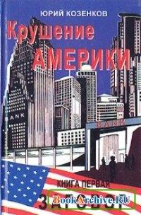 Книга Крушение Америки