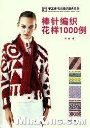 Журнал 1000 Shougongfang maoyi bianzhi tudian xilie (Узоры, модели спицами)