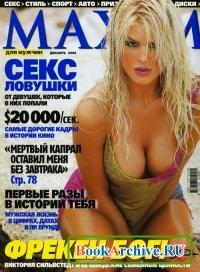 Журнал MAXIM (декабрь 2003)