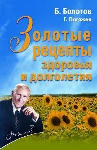 Книга Золотые рецепты здоровья и долголетия