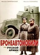 Книга Бронеавтомобили русской армии 1906-1917 гг