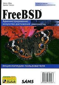 Книга FreeBSD. Энциклопедия пользователя