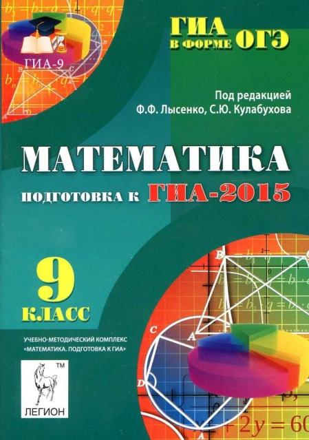 Книга ОГЭ ГИА 2015 Математика