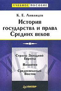 Книга История государства и права средних веков