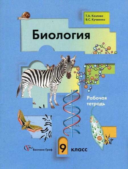 Книга Биология 9 класс Рабочая тетрадь.