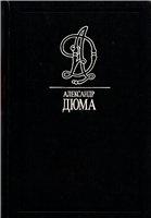 Книга Знаменитые преступления Вып.1