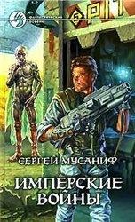 Книга Имперские войны.  Мусаниф Сергей