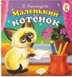 Книга Маленький котенок