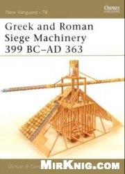 Greek and Roman Siege Machinery 399 BC-AD 363 [Osprey New Vanguard 078]