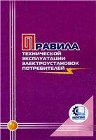 Книга Правила технической эксплуатации электроустановок потребителей
