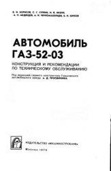 Книга Автомобиль ГАЗ 52-03.Конструкция и рекомендации по техническому обслуживанию
