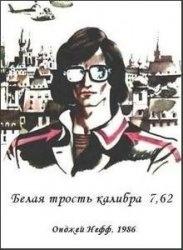 Книга Белая трость калибра 7,62