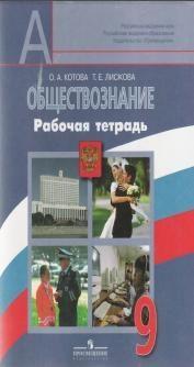 Книга Обществознание, рабочая тетрадь, 9 класс, Котова О.А., Лискова Т.Е., 2010