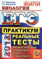 Книга ЕГЭ 2012, Биология, Практикум, Реальные тесты, Калинова Г.С., Воронина Г.А.